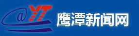 鹰潭新闻网